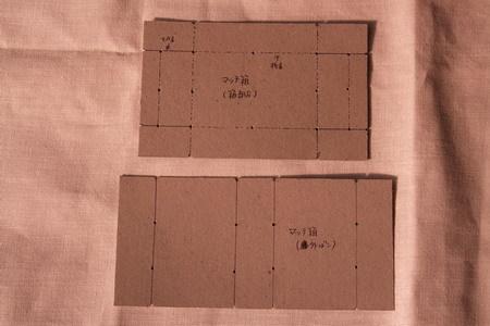 マッチ13.jpg